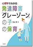 心理学でわかる発達障害「グレーゾーン」の子の保育