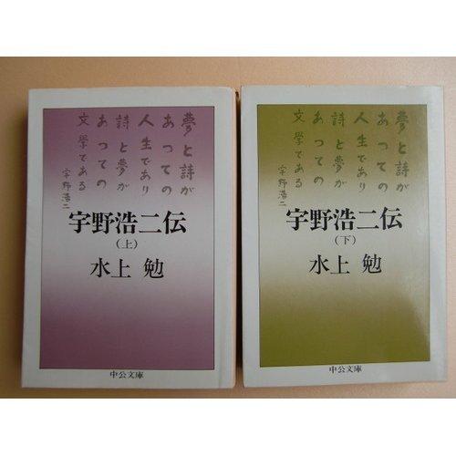 宇野浩二伝 上巻 (中公文庫 A 19-9)