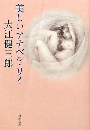 美しいアナベル・リイ (新潮文庫)