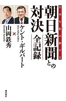 [ケント・ギルバート, 山岡鉄秀]の日本を貶め続ける朝日新聞との対決 全記録