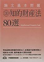 論文基本問題〈10〉知的財産法80選