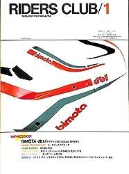 RIDERS CLUB (ライダースクラブ) 1986年1月号 ビモータdb1 カワサキ250CS 東京モーターショー
