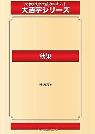秋果(ゴマブックス大活字シリーズ)