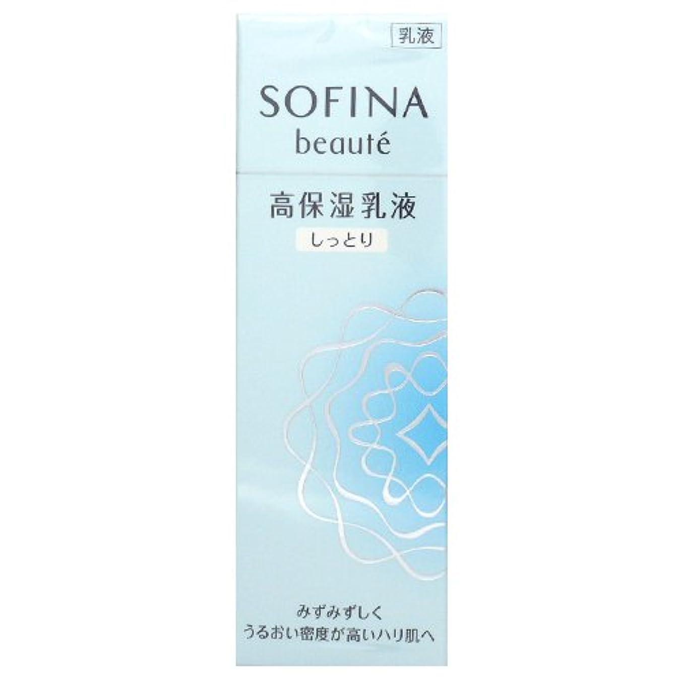 飼い慣らす量で邪悪な花王 ソフィーナ ボーテ SOFINA beaute 高保湿乳液 しっとり 60g [並行輸入品]