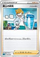 ポケモンカードゲーム PK-SEK-016 博士の研究
