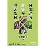 日本から〝農薬〟が消える日 (mont‐bell BOOKS)