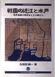 戦国の近江と水戸―浅井長政の異母兄とその娘たち (別冊淡海文庫 (4))