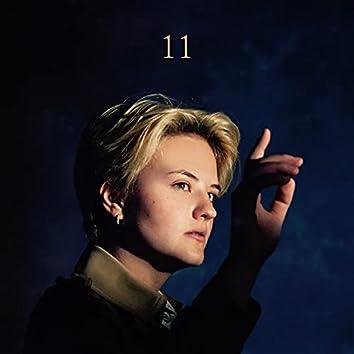 Одиннадцать
