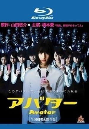 アバター [Blu-ray]