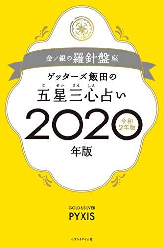 予言 2020 ゲッターズ飯田