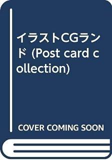 イラストCGランド (Post card collection)