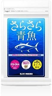 さらさら青魚 90粒 約1ヵ月分 EPA DHA オメガ酸脂肪酸 サプリメント