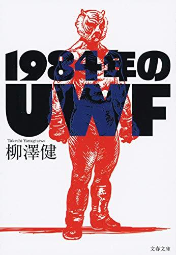 1984年のUWF (文春文庫) - 健, 柳澤
