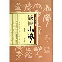 Seal university(Chinese Edition)