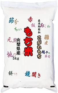 【精米】山梨県産 無洗米(袋再利用) 白米 最高級もち米 こがねもち 5kgx4袋 平成30年産