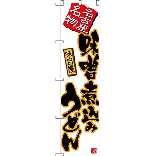 【3枚セット】のぼり 味噌煮込みうどん(白) TNS-554 看板 ポスター タペストリー 集客 【スマートのぼり】 [並行輸入品]