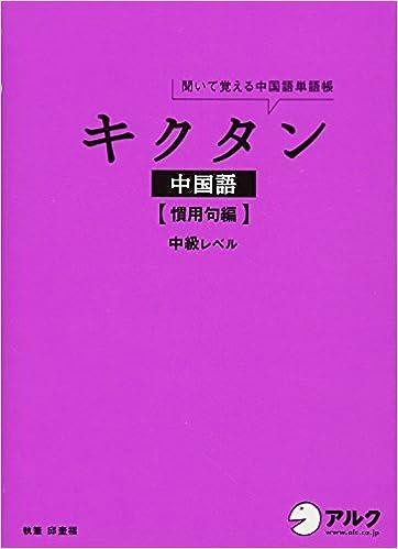キクタン中国語【慣用句編】中級レベル