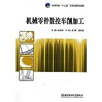 The machine spare parts number controls a car to pare to process (Chinese edidion) Pinyin: ji xie ling jian shu kong che xiao jia gong