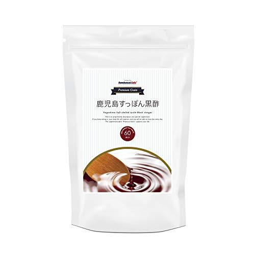 【2袋セット】Premium Grain 鹿児島すっぽん黒酢/すっぽん黒酢/福山産 約60日分