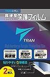 - TRAN(R) トラン -液晶保護フィルム2枚セット 直径41.5mm 汎用フィルム液晶保護フィルム2枚セット 高硬度アクリルコート 気泡が入りにくい 透明クリアタイプ