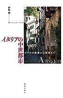 イタリアの中世都市――アゾロの建築から領域まで