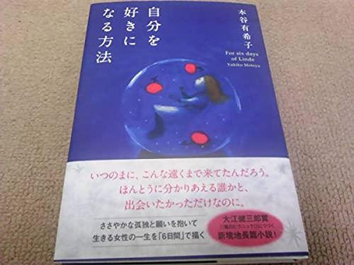 署名サイン/自分を好きになる方法/本谷有希子/初版/三島由紀夫賞