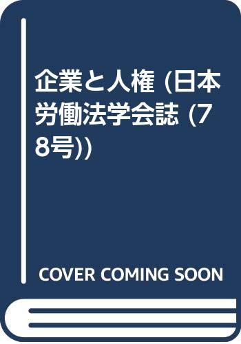 企業と人権 (日本労働法学会誌) - 日本労働法学会
