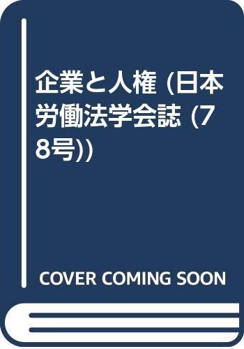 企業と人権 (日本労働法学会誌 (78号)) - 日本労働法学会