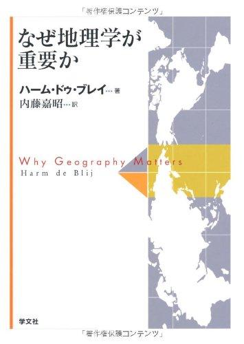 なぜ地理学が重要か