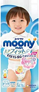 Japanese Soft Diapers - Nappies New Moony's Air Fit, Irritation Free, for Extra Sensitive Skin, Leak Free, (X-Large Boy)