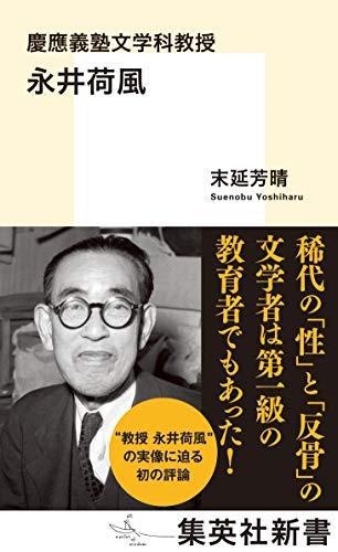 慶應義塾文学科教授 永井荷風 (集英社新書)の詳細を見る