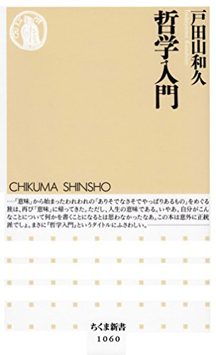 哲学入門 (ちくま新書)