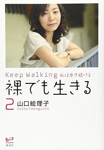 裸でも生きる2 Keep Walking私は歩き続ける (講談社BIZ)