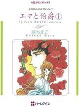 エマと伯爵 1 (ハーレクインコミックス)