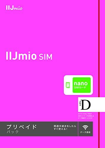 IIJmioプリペイドパック nanoSIM IM-B215