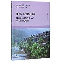 江河、商镇与山寨:都柳江下游的人群互动与区域结构过程
