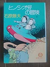 ヒノシオ号の冒険―惑星シリーズ・ベストコレクション (徳間文庫)