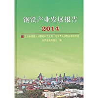 Steel Industry Development Report 2014(Chinese Edition)