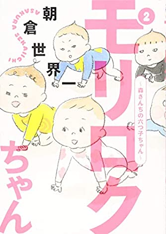 モリロクちゃん~森さんちの六つ子ちゃん~(2) (モーニング KC)