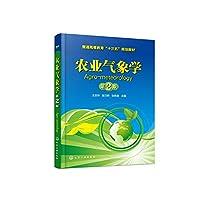 农业气象学(第2版)(王世华)