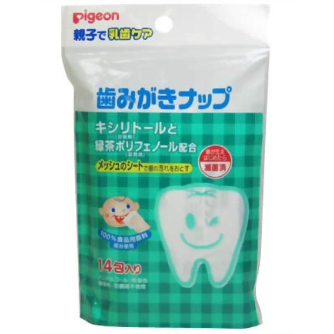 ネブラック炎上ピジョン 親子で乳歯ケア 歯みがきナップ 14包入