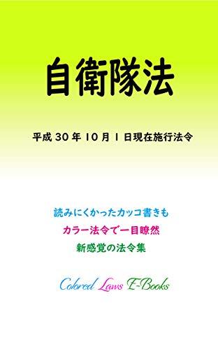Amazon.co.jp: 自衛隊法 平成30年度版(平成30年10月1日) カラー法令 ...