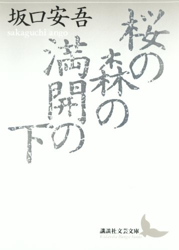 桜の森の満開の下 (講談社文芸文庫)