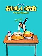 [Amazon.co.jp限定]劇場版 おいしい給食 Final Battle(BD)(劇場版おいしい給食 FINAL BATTLE 特製ウェットティッシュ付)