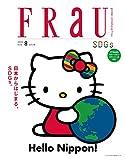 FRaU (フラウ) 2020年 8月号 [雑誌]