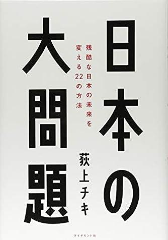 日本の大問題 残酷な日本の未来を変える22の方法