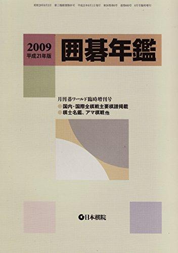 囲碁年鑑 2009 月刊碁ワールド臨時増刊号
