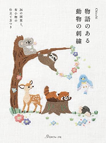 物語のある 動物の刺繍
