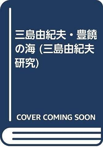 三島由紀夫・豊饒の海 (三島由紀夫研究)