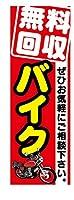 『60cm×180cm(ほつれ防止加工)』お店やイベントに! のぼり のぼり旗 無料回収 バイク